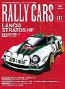 RALLY CARS vol.1 LANCIA STRATOS HF