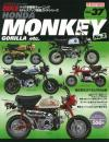 ハイパーバイク Vol.37 HONDA MONKEY No.2