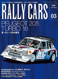 RALLY CARS vol.3 プジョー205T16